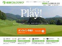 ゴルフ クラブ 佐野