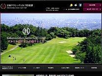 宝塚クラシックゴルフ倶楽部 ゴルフ会員権ガイド-ゴルフホット ...