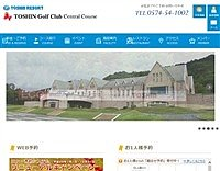 TOSHIN Golf Club Central Courseのオフィシャルサイト